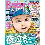 Baby-mo 2021年10月号