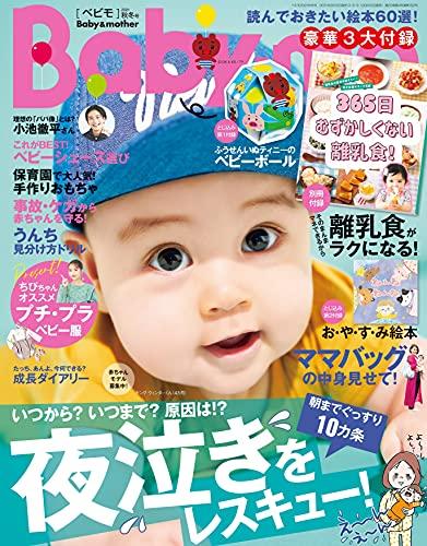 Baby-mo 2021年10月号 画像 A