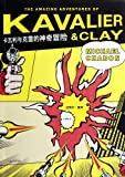 Image of The Amazing Adventures of Kavalier & Clay (Chinese Edition)