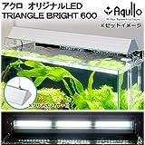 アクロ TRIANGLE LED BRIGHT 600 4200lm Aqullo Series 60cm水槽用照明 ライト 熱帯魚 水草