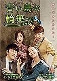 [DVD]青い鳥の輪舞(ロンド) DVD-SET1