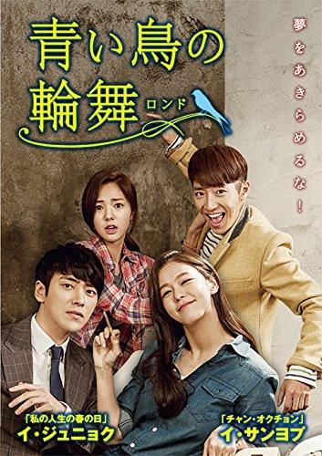 [DVD]青い鳥の輪舞(ロンド) DVD-SET2