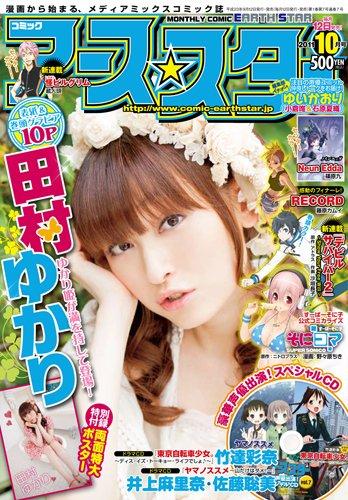 月刊コミックアーススター 2011...