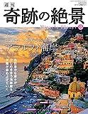 週刊奇跡の絶景 Miracle Planet 2017年8号 アマルフィ海岸 イタリア [雑誌]