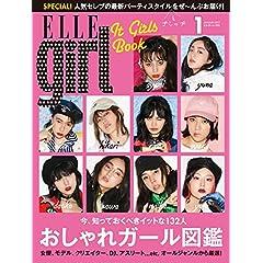 ELLE girl 最新号 サムネイル