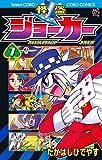 怪盗ジョーカー 7 (てんとう虫コロコロコミックス)