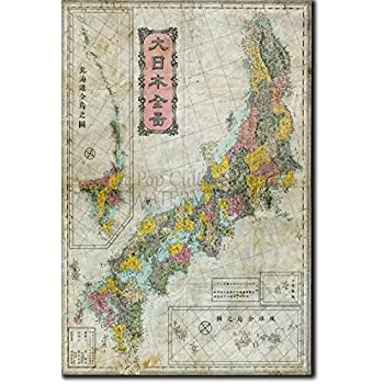 Amazoncom Learning Poster Map Of Japan By Kumonshuppan Office - Japan map poster