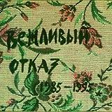 Vezhlivyj otkaz 1985 - 1995