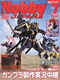 Hobby JAPAN (ホビージャパン) 2010年 07月号 [雑誌]