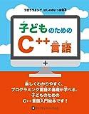 子どものためのC言語 (プログラミング はじめのいっぽ絵本)