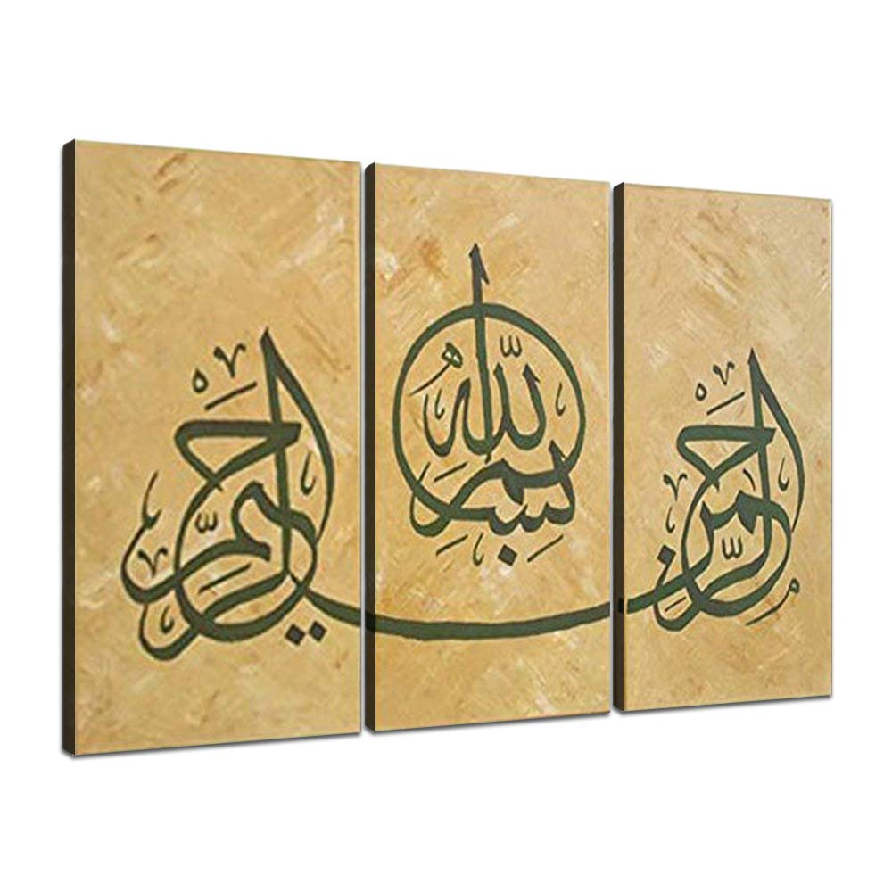 Amazon.com: Yatsen Bridge Global Artwork - Arabic Calligraphy ...