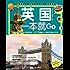 英国一本就Go (环球旅游系列)