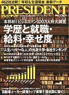 PRESIDENT (プレジデント) 2012年 10/15号 [雑誌]