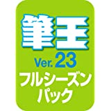 筆王Ver.23 フルシーズンパック  (最新)|win対応|ダウンロード版