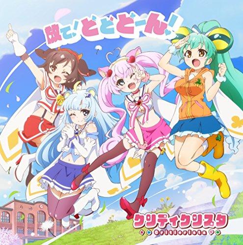 クリティクリスタ / 放て!どどどーん! ~TVアニメ「SHOW BY ROCK!!#」挿入歌の商品画像