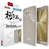 【極み。-KIWAMI-】 ZE552KL ケース / ZenFone3 ケース [5.5インチ]ZenFoneを美しく魅せる 極薄0.8mm 高品質 TPU 4点セット ( ZE552KL カバー *1 & 液晶保護フィルム*1 & ミニクロス*1 & 埃取りセット*1 ) 365日保証付き