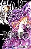 D.Gray-man 12 (ジャンプコミックス)(星野 桂)
