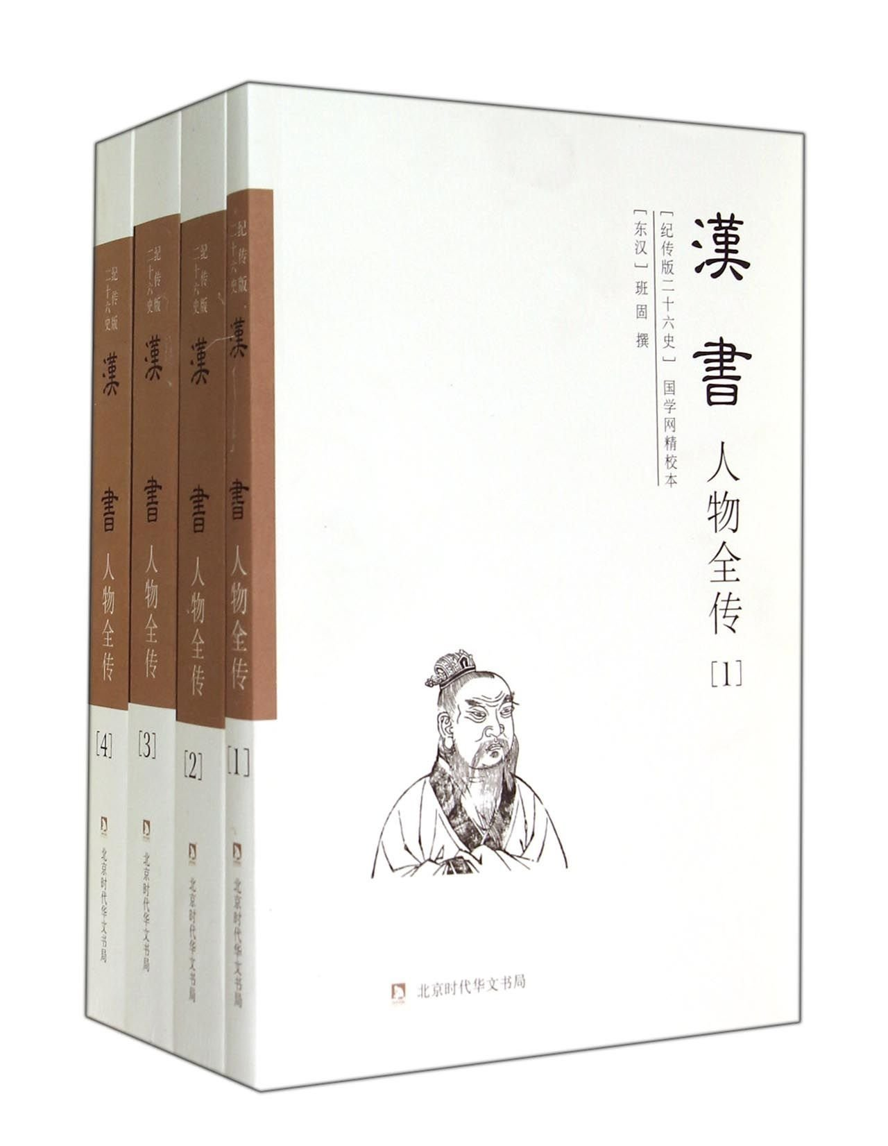 Download 汉书人物全传(1-4)(套装共4册) pdf
