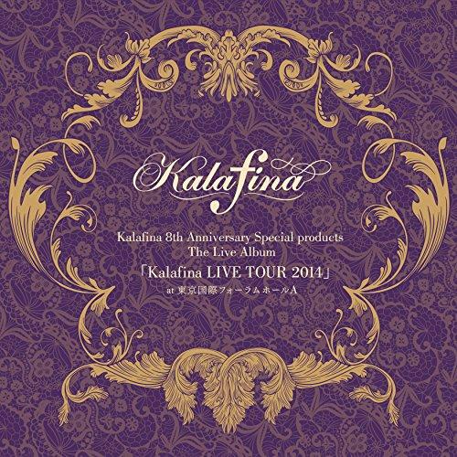 Kalafina / Kalafina 8th Anniversary Special products The Live Album「Kalafina LIVE TOUR 2014」 at 東京国際フォーラム ホールA[完全生産限定盤]の商品画像