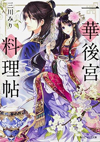 一華後宮料理帖 (角川ビーンズ文庫)