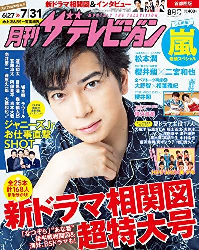 月刊ザテレビジョン 最新号 表紙画像