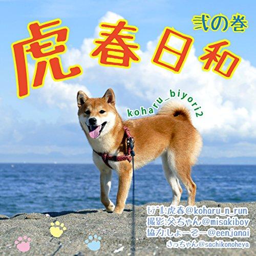 koharubiyori2: shibainu_koharu (Japanese Edition)