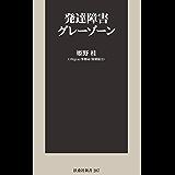 リネン想像する弱点日本再興戦略 (NewsPicks Book)