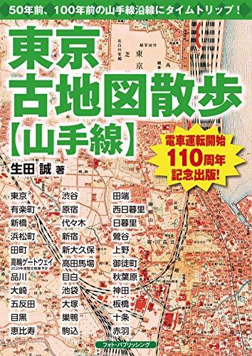 東京古地図散歩【山手線】
