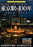 絵はがき、写真、切符で振り返る東京駅の100年 東京駅開業100周年記念! 1914〜2014 (NEKO MOOK)