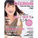 bizmom(ビズマム) 2019年冬春号