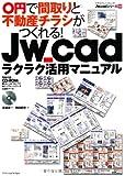 Jw_cadラクラク活用マニュアル (エクスナレッジムック Jw_cadシリーズ 10)
