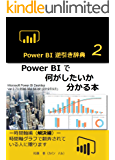 Power BI 逆引き辞典 Vol.2  Power BI で何がしたいか分かる本: 時間軸編(解決編) 時間軸グラフで翻弄されている人に贈ります Power BI 逆引き辞典