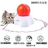 猫おもちゃ 光るおもちゃ 猫じゃらし 光るボール Ledボール 自動回転 猫ボール 丈夫ストレス解消 運動不足解消 お誕生日プレゼント ペット用