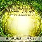 绿野仙踪 - 綠野仙蹤 [The Wonderful Wizard of Oz] (Audio Drama)   Layman Frank Baum
