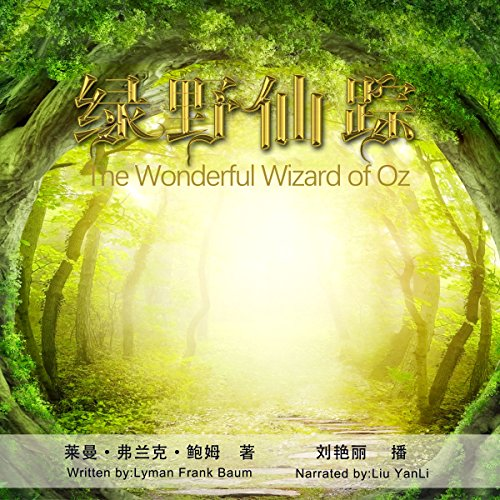 绿野仙踪 - 綠野仙蹤 [The Wonderful Wizard of Oz] (Audio Drama)