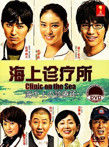 Clinic on the sea / Umi no Ue no Shinryoujo (Japanese TV Series with English Sub - All Region DVD) by N/A