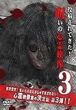 投稿されてきた!呪いの心霊映像3 [DVD]
