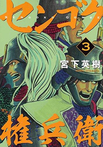 センゴク権兵衛(3) (ヤンマガKCスペシャル)