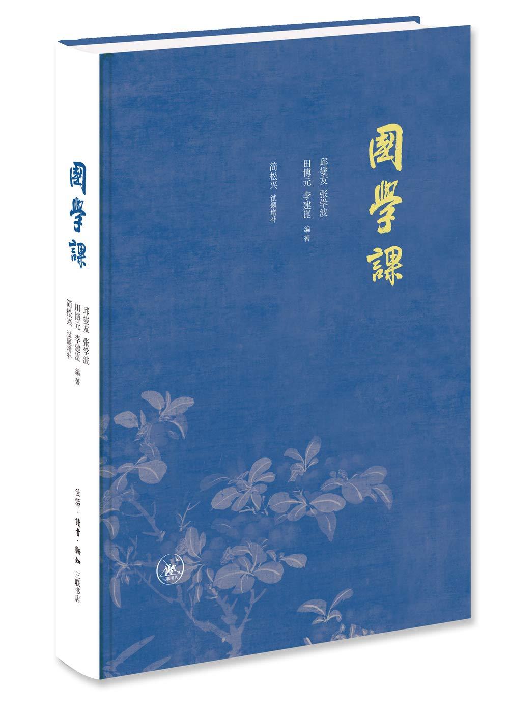 国学课(精) pdf epub