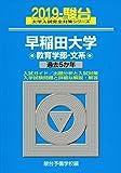 早稲田大学教育学部ー文系 2019―過去5か年 (大学入試完全対策シリーズ 25)