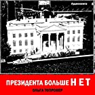 Presidenta bol'she net (Russian Edition) Audiobook by Olga Toprover Narrated by Olga Toprover