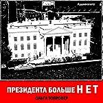 Presidenta bol'she net (Russian Edition)   Olga Toprover