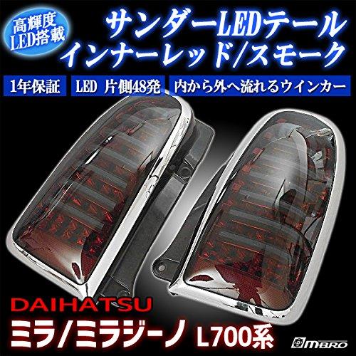 エムブロ LEDテールランプ ミラジーノ L700系 インナーレッドスモーク サンダーLEDテール フルLED 【スイッチ付】【MBRO】 B074J6BFFN