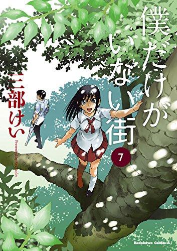 僕だけがいない街(7) (角川コミックス・エース)