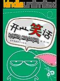 开心笑话 (笑话王中王)
