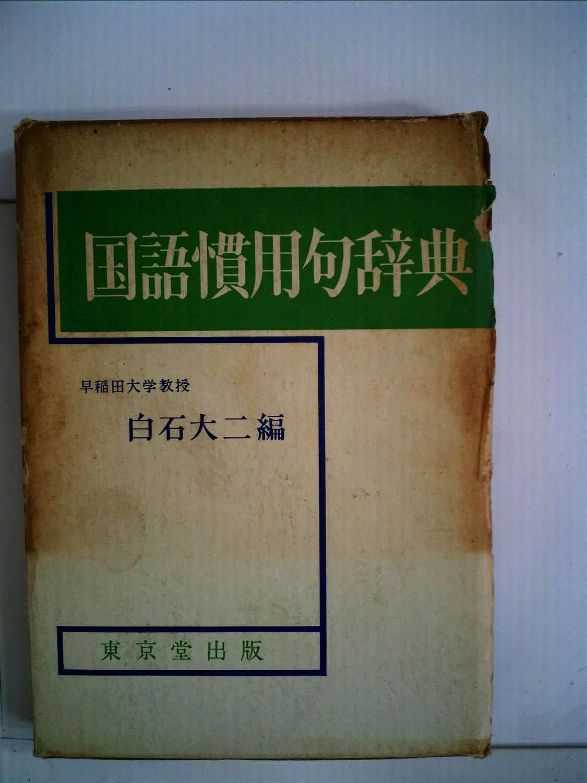 国語慣用句辞典 1969年 白石 大二 本 通販 Amazon