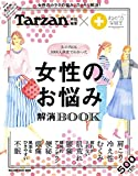 Tarzan特別編集 丸の内OL1000人調査でわかった 女性のお悩み解消BOOK (マガジンハウスムック)