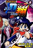 ライブオンCARDLIVER翔 5 (ブンブンコミックスネクスト)