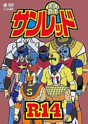 天体戦士サンレッド(第2期) DVD