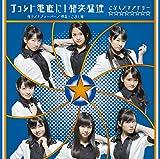 SAKURA NIGHT FEVER/CHOTTO GUCHOKU NI!CHOTOTSU MOUSHIN/OSU!KOBUSHI DAMASHII TYPE-B(+DVD)(ltd.)